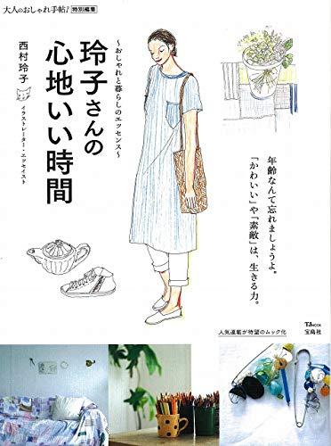 西村玲子 最新号 表紙画像