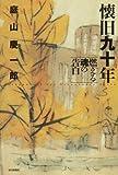 Kaikyu kyujunen : Moeru tamashii no kokuhaku.