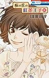桜の花の紅茶王子 10 (花とゆめCOMICS)