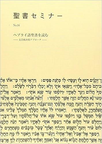 ヘブライ語聖書を読む―文芸批評...