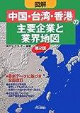 図解「中国・台湾・香港」の主要企業と業界地図 (B&Tブックス)