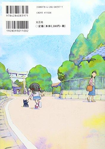 Children of Akane-chan (2010) ISBN: 4286083977 [Japanese Import]