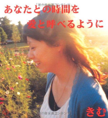 Price comparison product image Kyo yori asu kagayaku jibun ni ai ni yuko