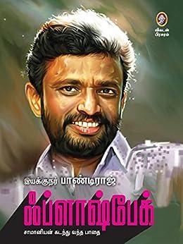 Flash Back (Tamil Edition)