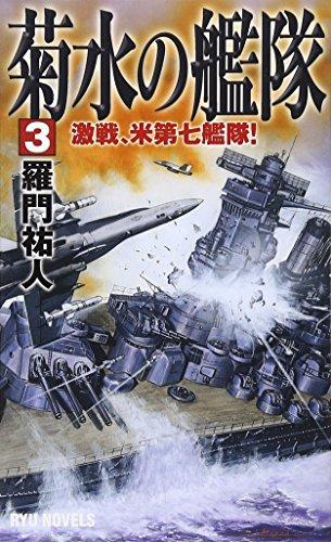 菊水の艦隊 (3) 激戦、米第七艦隊! (RYU NOVELS)