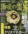 NHKテキスト趣味の園芸 2020年 02 月号 [雑誌]