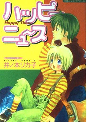 ハッピーニュース (別冊エースファイブコミックス)