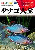タナゴ大全―生態・釣り・飼育・繁殖のすべてがわかる (アクアライフの本)