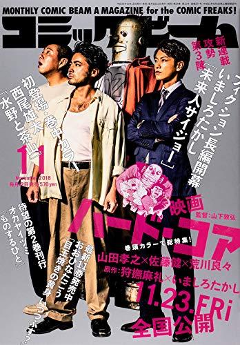 コミックビーム 2018年11月号 最新号 表紙画像