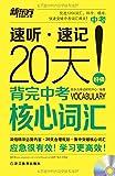 新东方·20天背完中考核心词汇(附MP3光盘)