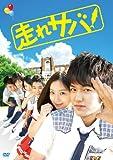 [DVD]走れサバ!