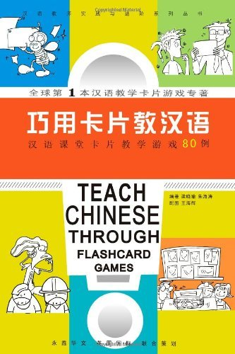 chinese flash card games - 9