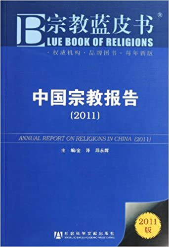 Annual Report on Religions in China(2011) (Chinese Edition)