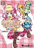 Detective Opera Milky Holmes on stage! 2 (Dengeki Comics EX)