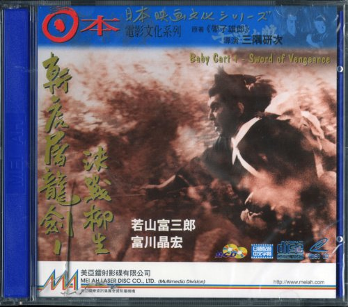 Baby Cart #1: Sword Of Vengeance: Lone Wolf and Cub Japanese W/Chinese Subs No English