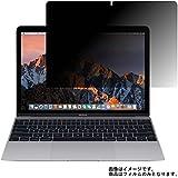 Apple MacBook 12インチ 2017年モデル用【のぞき見防止】液晶保護フィルム プライバシー保護タイプ
