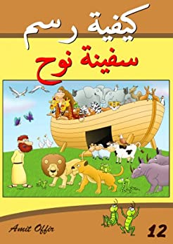 drawing books for kids how to draw the bible story noahs ark arabic - Children Drawing Books