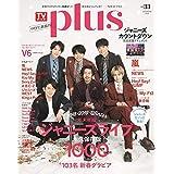TV ガイド PLUS Vol.33