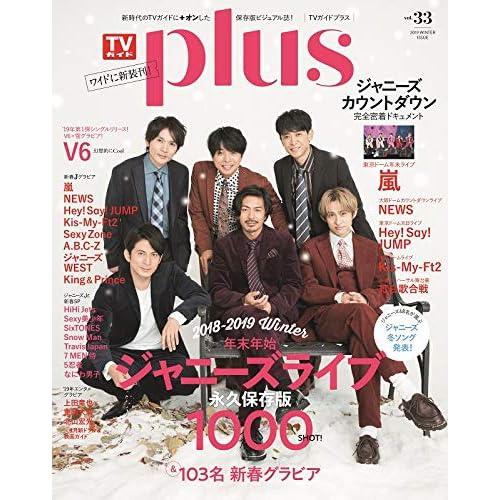 TV ガイド PLUS Vol.33 表紙画像