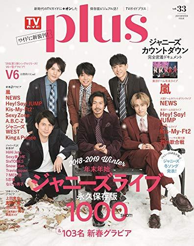 TV ガイド PLUS Vol.33 画像 A