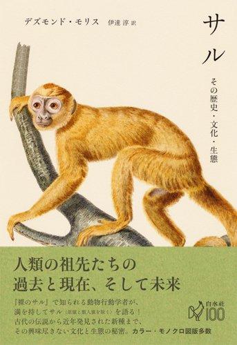 サル:その歴史・文化・生態