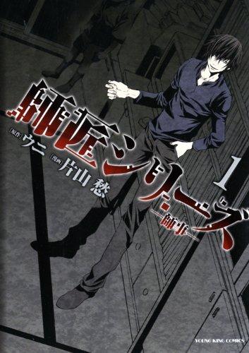 師匠シリーズ 1 師事 (ヤングキングコミックス)
