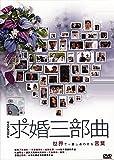 Propose / Sekai de Ichiban Shiawase-na Kotoba (Japanese Movie with English Sub) by Matsumoto Jun