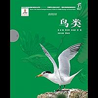 国家动物博物馆精品研究——鸟类 (中国野生动物生态保护 国家出版基金项目 理性科普)