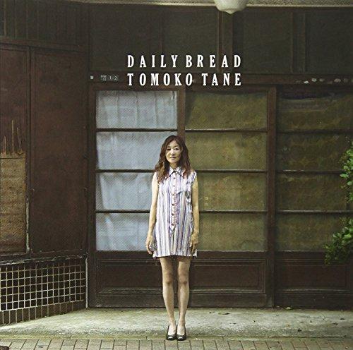 種ともこ / MY DAILY BREAD