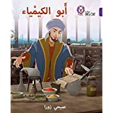Ibn Hayyan: The Father of Chemistry: Level 8 (Collins Big Cat Arabic Readers)
