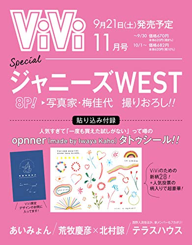 ViVi 2019年11月号 画像 B