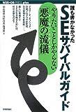 img - for Daremo kakanakatta esui   sabaibaru gaido : yaritai koto shika yaranai de  mon sutairu book / textbook / text book