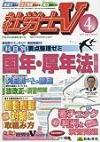社労士V 2017年 04 月号 [雑誌]