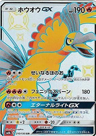 Pokemon Card Japanese Shiny Electrode GX 217//150 SSR SM8b Art Full