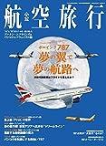 航空旅行 2016年12月号