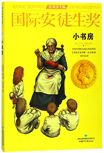 The Little Bookroom (Chinese Edition)