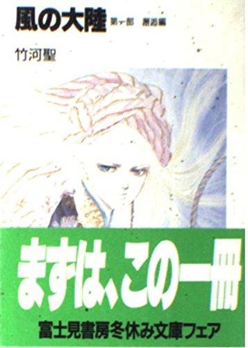 風の大陸〈第1部 邂逅編〉 (富士見ファンタジア文庫)