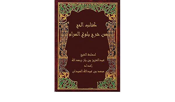 تحميل كتاب الاصول الثلاثة لابن عثيمين