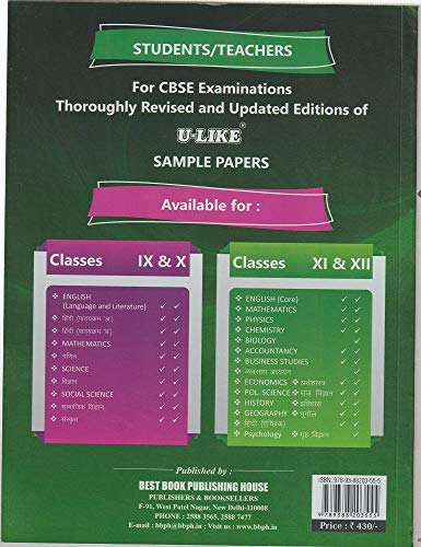 CBSE U-Like Sample Paper (With Solutions) & Model Test Papers (For Revision) in Science for Class 10 (Old Edition)