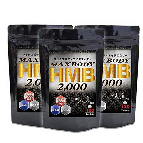 HMB サプリ マックスボディ HMB (エイチエムビー) 3個 B073XFFZX6