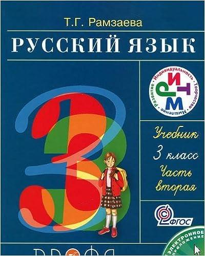 Book russkii iazyk 3 klass. v 2-h knigah. kniga 2