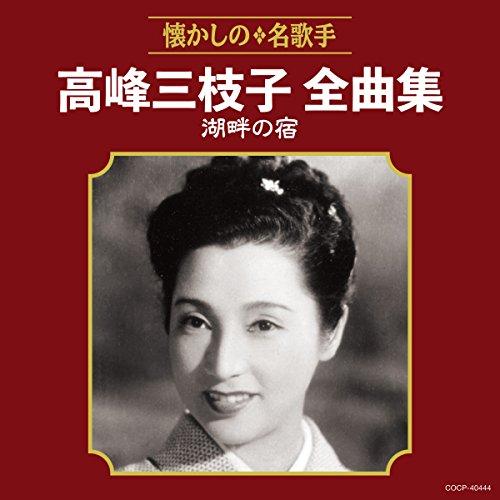 Takamine Mieko Zenkyoku Shuu Kohan No Yado