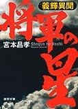 義輝異聞 将軍の星 (徳間文庫)