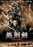 [DVD]処刑剣 14BLADES