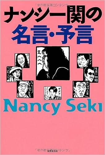 関 ナンシー