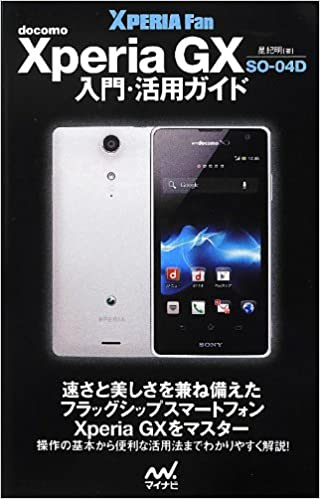 9e51efde0c docomo Xperia GX SO-04D 入門・活用ガイド (Android Fan) | 星 紀明 |本 | 通販 | Amazon