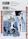 Ookiku Furikabutte Vol.8