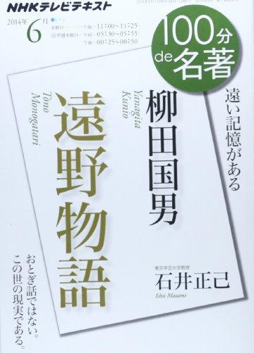 柳田国男『遠野物語』 2014年6月 (100分 de 名著)
