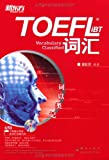 Words to class mind : TOEFLiBT vocabulary ( with CD 1 ) ZHANG Hong-yan of Languages ??Publishing House 97(Chinese Edition)