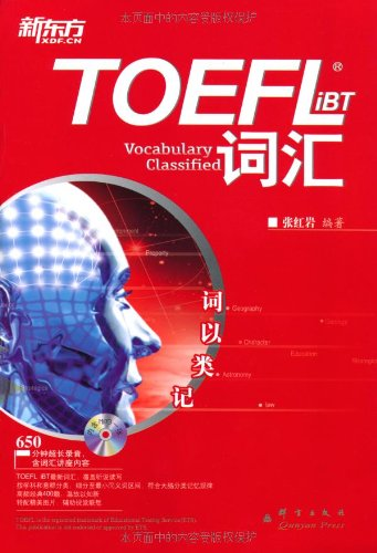 Words to class mind : TOEFLiBT vocabulary ( with CD 1 ) ZHANG Hong-yan of Languages ??Publishing House 97(Chinese Edition) by Qunyan Press